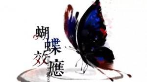 蝴蝶效应的故事和中国新型冠状病毒肺炎